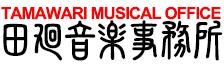 田廻音楽事務所ロゴ